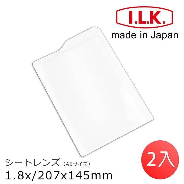 【I.L.K.】1.8x/207x145mm 日本製超輕薄攜帶型放大鏡 A5尺寸 022(2入一組)