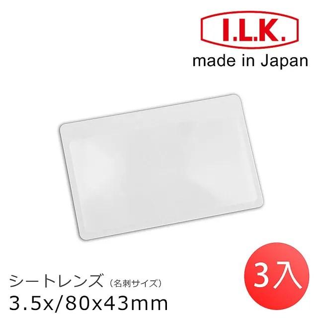 【I.L.K.】3.5x/80x43mm 日本製超輕薄攜帶型放大鏡 名片尺寸 018-AN(3入一組)