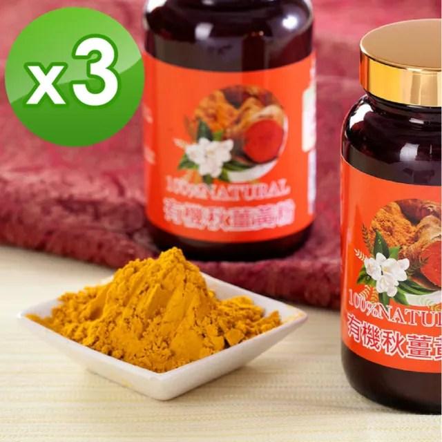 【台灣好品】台灣有機純紅薑黃粉120g*3瓶