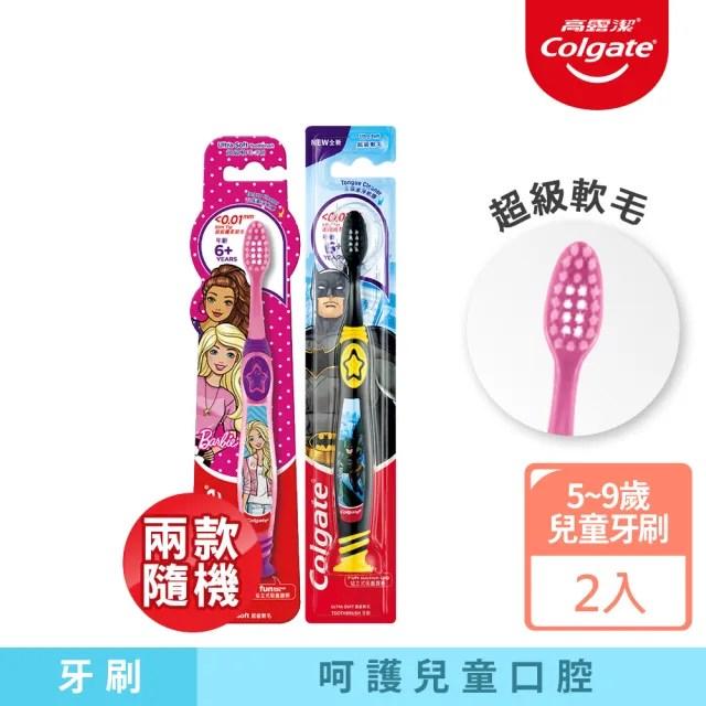 【Colgate 高露潔】兒童 - 微笑  5~9歲牙刷2入(超細刷毛/小巧刷頭)