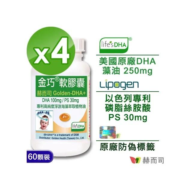 【赫而司】金巧軟膠囊60顆*4罐((美國植物DHA藻油+磷脂絲胺酸PS腦磷脂)懷孕婦哺乳嬰兒學生智能發育)