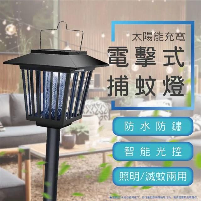 【居家新生活】太陽能充電滅蚊燈 電擊式草坪燈(可掛可插地)
