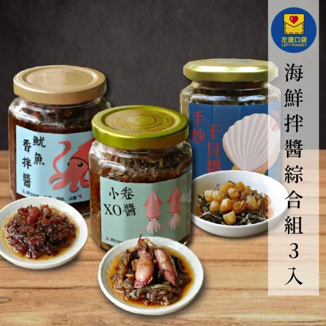 【左邊口袋】海鮮拌醬 綜合組 3入(干貝海鮮醬/澎湖小卷醬/魷魚蔥拌醬)