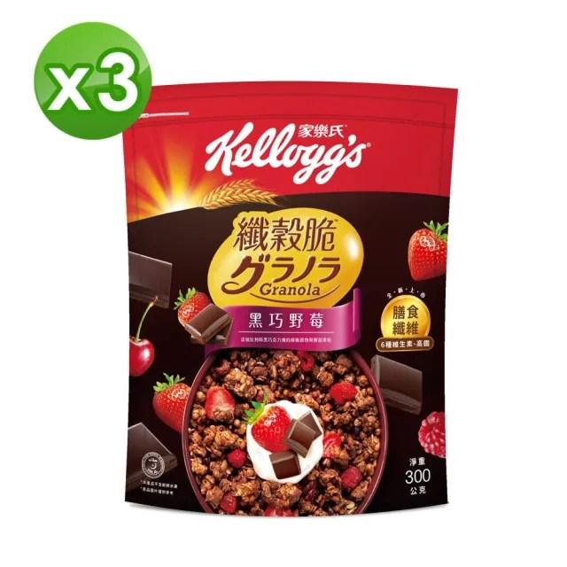 【家樂氏Kelloggs】纖穀脆-黑巧野莓 300gX3(早餐麥片/穀片)