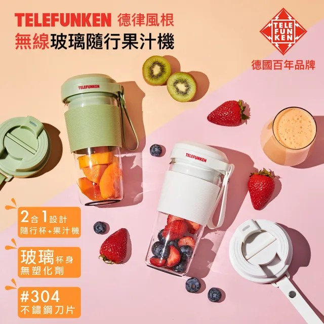 【Telefunken德律風根】新品上市-無線玻璃隨行果汁機_橄欖綠/珍珠白(USB充電/玻璃杯身/不含雙酚A)