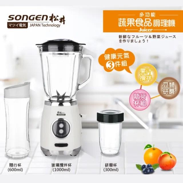 SONGEN松井多功能蔬果食品調理機