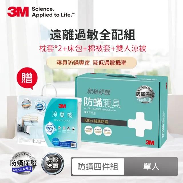 【3M】新絲舒眠永久防蹣寢具-單人四件組+雙人涼夏被-星空藍(超值涼被組)