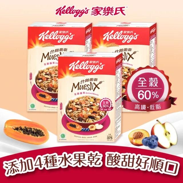 【家樂氏Kelloggs】什錦果麥美麗纖果375gX3(早餐麥片/穀片)