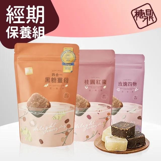 【糖鼎】黑糖磚 7顆x3包(30g/顆 經期保養組 玫瑰四物/ 桂圓紅棗/ 四合一黑糖薑母)