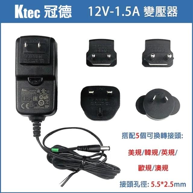 【KTEC 冠德】萬國 變壓器 12V 1.5A 18W 5.5-2.5mm 監視器 攝影機 電源線(電源供應器)