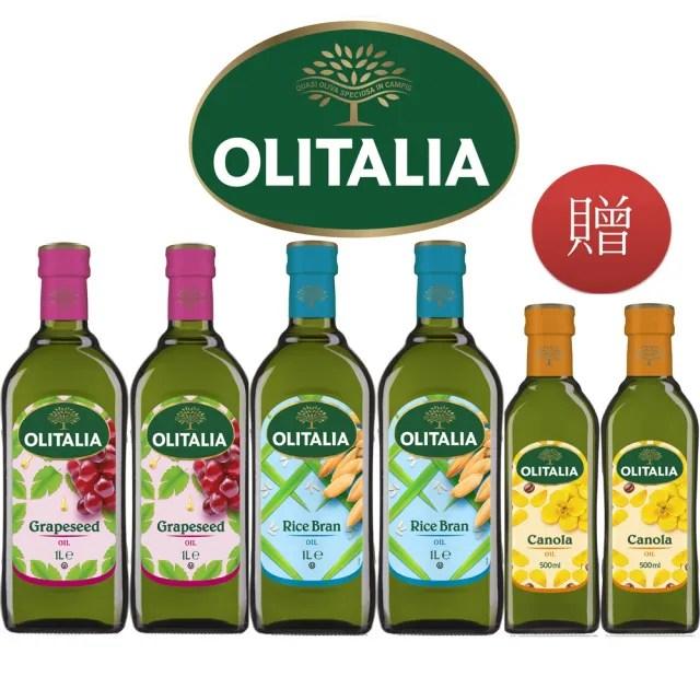 【Olitalia 奧利塔】葡萄籽油1000mlx2瓶+玄米油1000mlx2瓶(+頂級芥花油500mlx2瓶-禮盒組)
