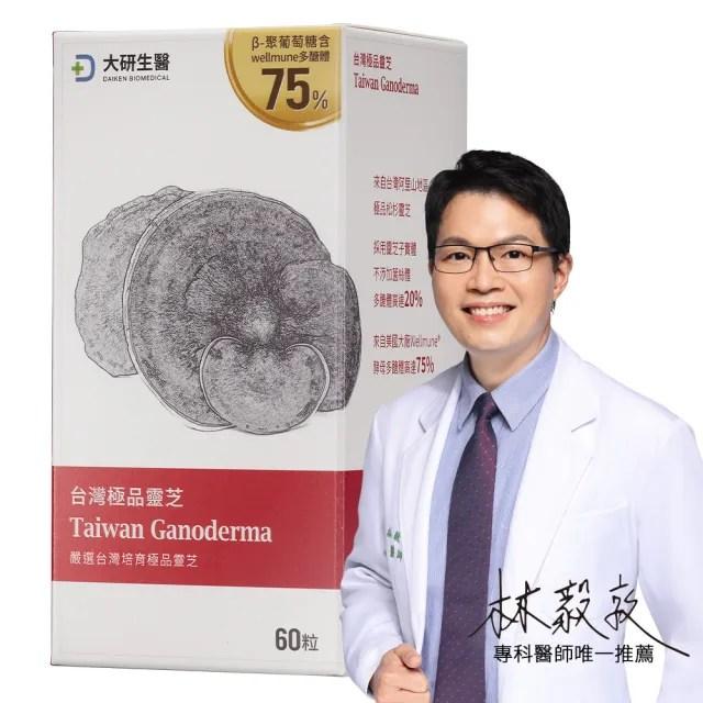 【大研生醫】台灣極品靈芝膠囊-子實體萃取+Wellmune(60粒)