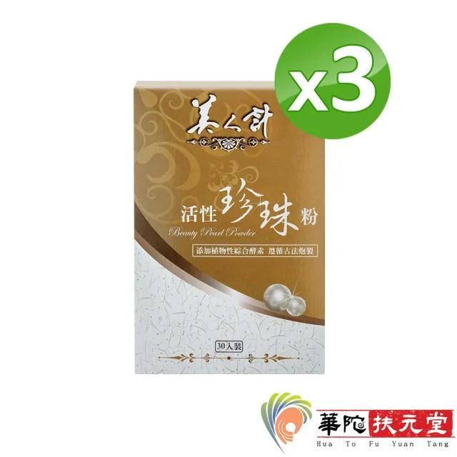 【華陀扶元堂】活性珍珠粉3盒(30包/盒)