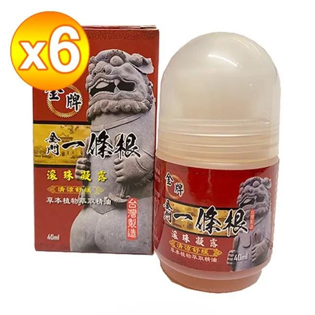 【金牌金門】一條根精油滾珠凝露40mlx6罐-清涼舒緩(一條根 涼感 大滾珠 舒緩 酸痛)