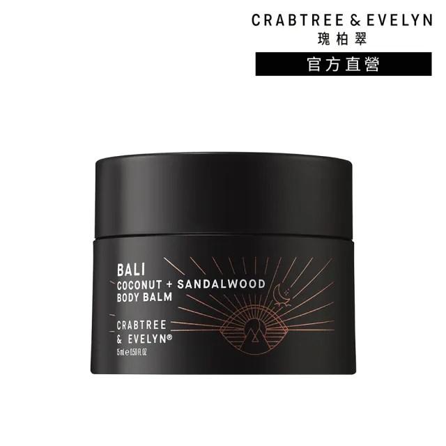【Crabtree&Evelyn 瑰柏翠】巴厘探索系列檀香椰子油身體按摩香膏100ml