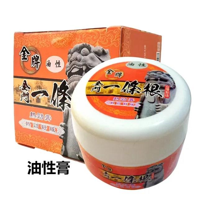 【金牌金門】一條根勁熱膏油膏90g-勁熱舒緩(一條根 熱性 舒緩 酸痛再見)