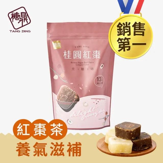 【糖鼎】黑糖桂圓紅棗茶磚13顆x1包(30g/顆)
