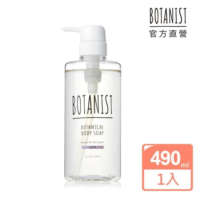 【BOTANIST】植物性沐浴乳_黑醋栗&綠葉490ml(清爽型)