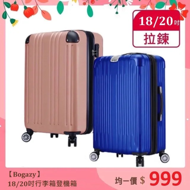 【Bogazy】奇蹟系列 18/25/29吋平面抗壓U槽質感漸消紋路可加大行李箱(多色任選)