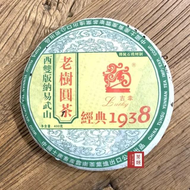 【茶韻】普洱茶2005年中茶吉幸1938易武老樹圓茶餅400g*42餅生茶茶葉普洱茶禮盒(附竹製撥茶盤.實木茶刀各一)