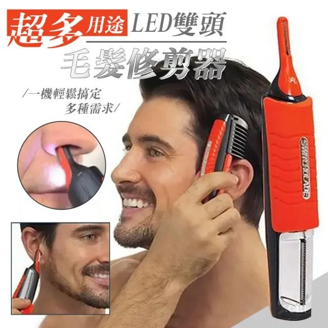 LED雙頭毛髮修剪器