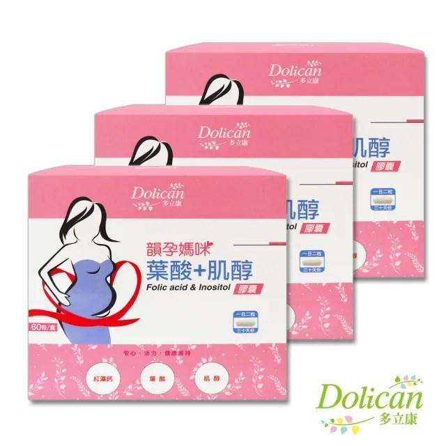【多立康】韻孕媽咪葉酸+肌醇膠囊(60粒X3盒)