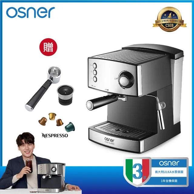 【Osner韓國歐紳】YIRGA 半自動義式咖啡機+膠囊專用咖啡機把手組合(適用Nespresso膠囊)