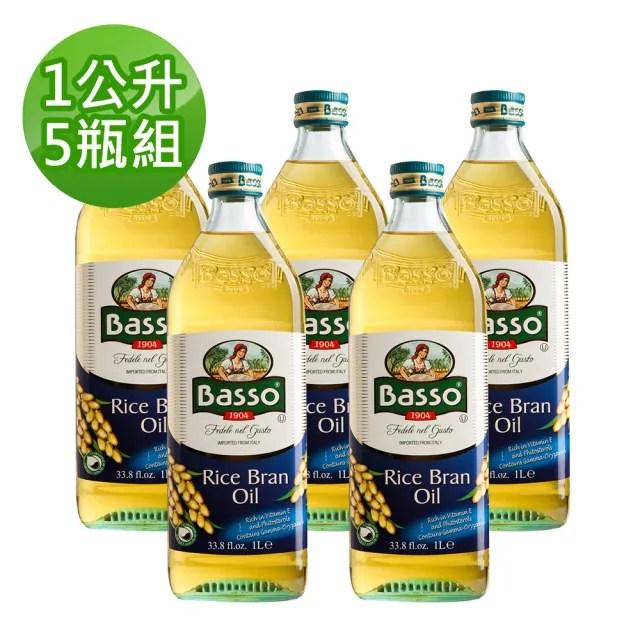 【BASSO 巴碩】義大利純天然玄米油 1公升 x5瓶