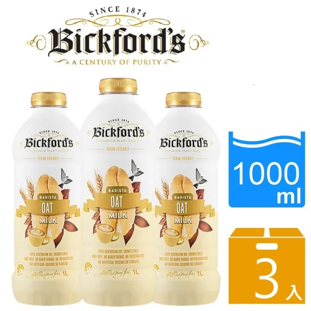 【Bickford's】特濃燕麥奶(咖啡師調飲/直飲雙用配方)(3入組)