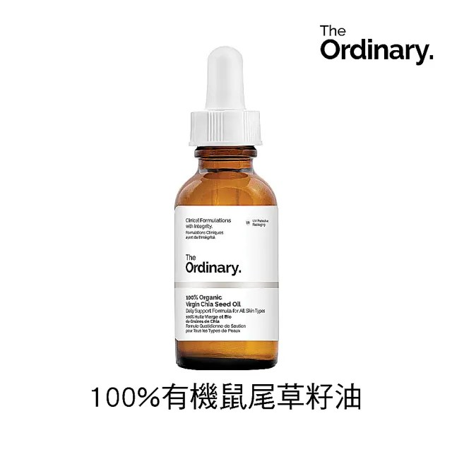 【The Ordinary】100% 有機鼠尾草籽油(別名:奇亞籽油)