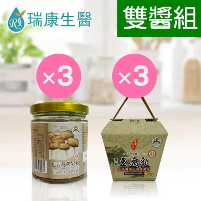 【瑞康生醫】純素-巴西蘑菇XO醬3入-純天然發酵精製豆腐乳3入-雙醬6入C組(素醬料)