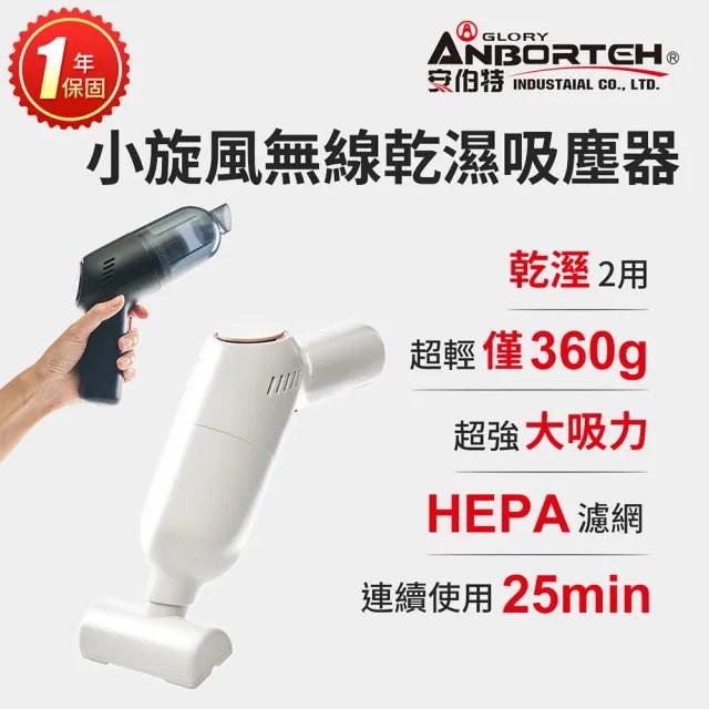 【ANBORTEH 安伯特】小旋風車用吸塵器 -快(汽車吸塵器 無線吸塵器 車載吸塵器 乾濕兩用 車家兩用 USB充電)