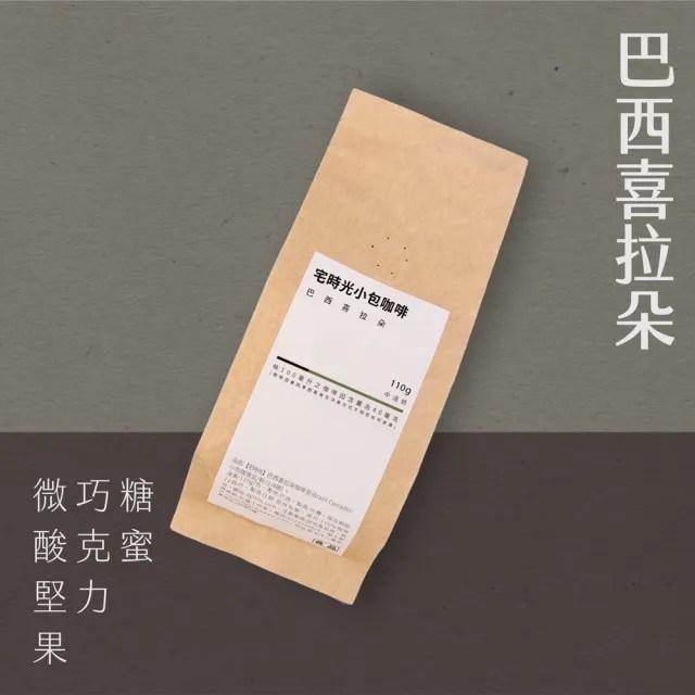【宅時光】巴西喜拉朵 小包咖啡豆 Brazil Carrado(1/4磅)