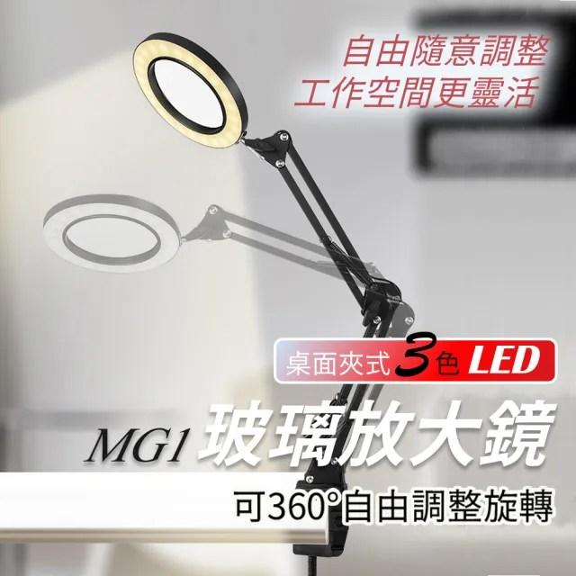 【ALucky 愛樂奇】三色LED桌面夾式玻璃放大鏡(隨意調整 工作空間靈活)