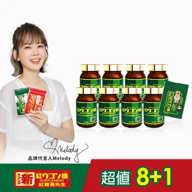 【新紅薑黃先生】美顏升級版200顆x8瓶+30顆x1包(超值1630顆)