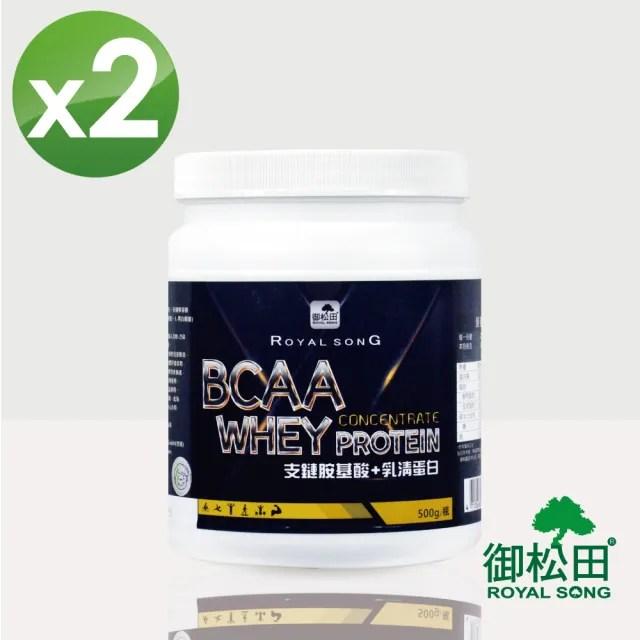 【御松田】BCAA支鏈胺基酸+乳清蛋白X2瓶(500g/瓶)