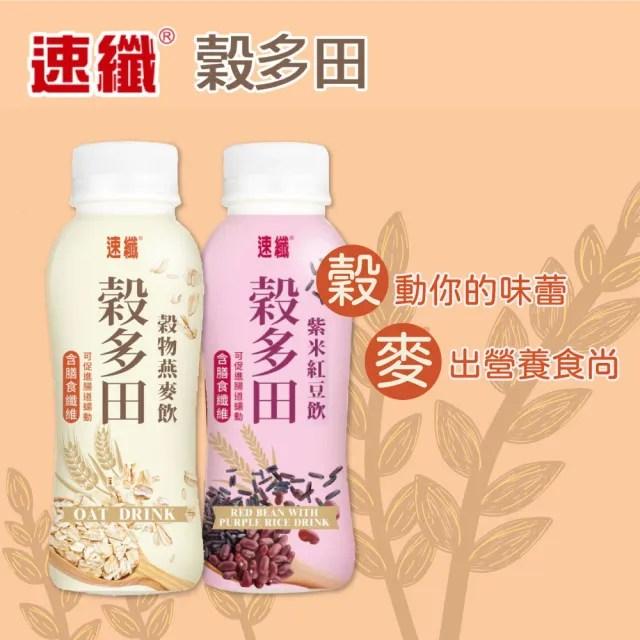 【速纖】穀多田 穀物燕麥飲/紫米紅豆飲 12瓶x2箱(300ml/瓶)