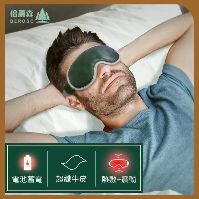 【Beroso 倍麗森】歐美復古皮革震動熱敷睡眠按摩眼罩(電池無線款  3段控溫 5檔震動)