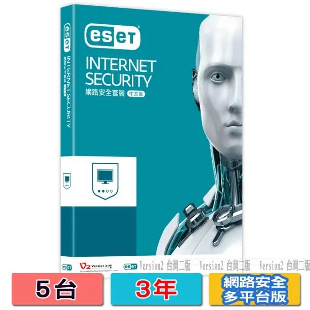 【ESET】Internet Security網路安全(五台3年版)
