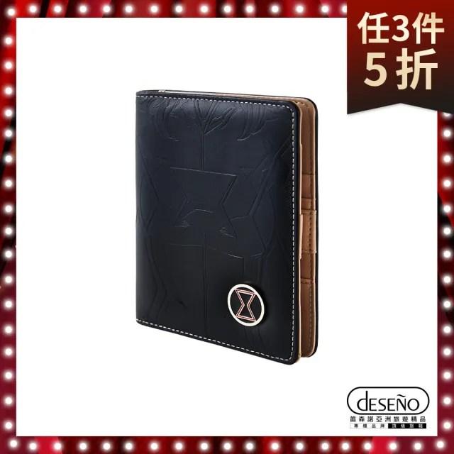 【Deseno】Marvel漫威英雄-胸甲浮雕護照夾(黑寡婦)