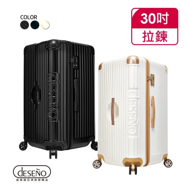 【Deseno】尊爵魔力30吋運動款胖胖箱 防爆拉鍊行李箱 特仕版(多色任選)