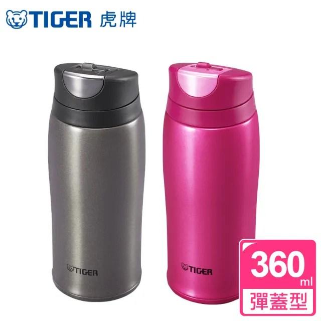 【TIGER虎牌】彈蓋曲線不鏽鋼真空保溫瓶 360ml(MCB-H036)