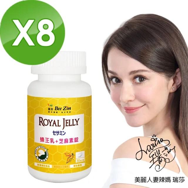 【康萃】瑞莎代言蜂王乳+芝麻素錠x8瓶