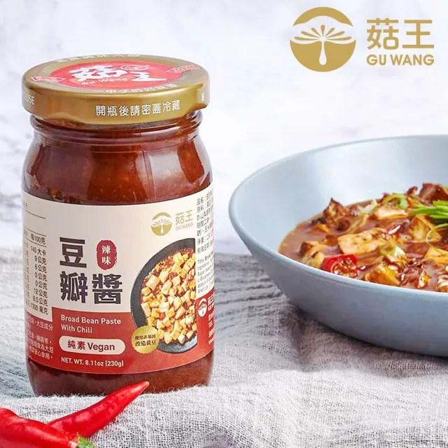 【菇王】辣豆瓣醬 230g(全素/非基改黃豆/萬用醃料/拌醬)