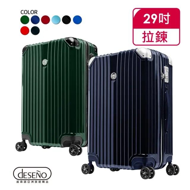 【Deseno】漫威復仇者聯盟系列29吋新型拉鍊行李箱(多款任選)