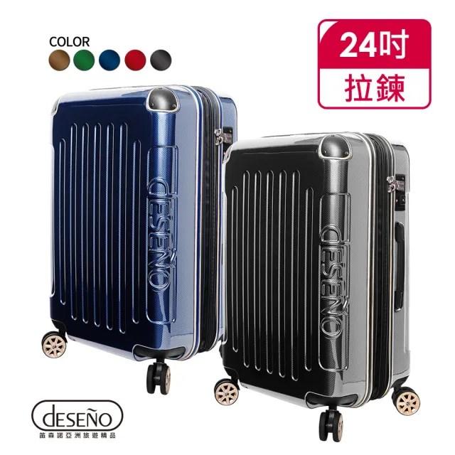 【Deseno笛森諾】尊爵傳奇Ⅲ-24吋加大防爆拉鍊商務行李箱(多色任選)