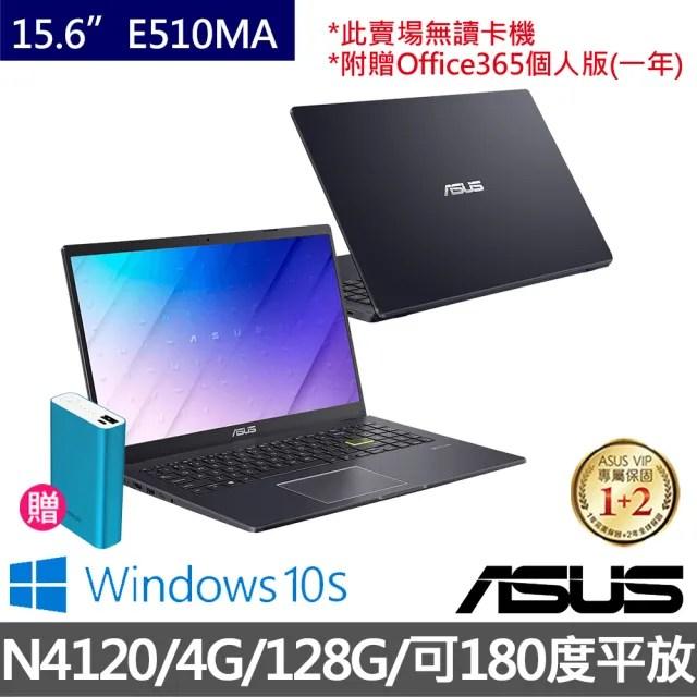 【ASUS獨家行動電源組】E510MA 15.6吋輕薄筆電(N4120/4G/128G/W10 S)