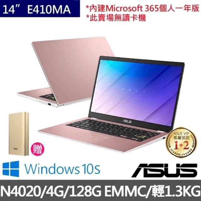 【ASUS獨家行動電源組】E410MA 14吋輕薄筆電(N4020/4G/128G eMMC/Win10 S)