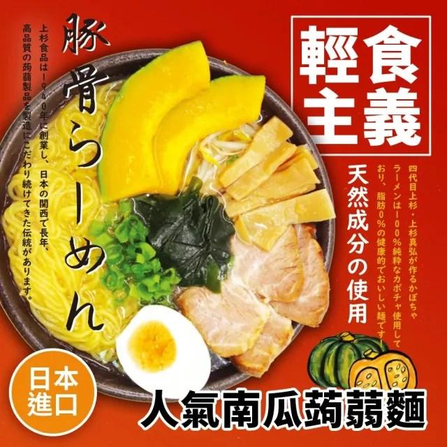 【即期品 到12月】上杉食品 日本進口南瓜蒟蒻麵2人份/包 共8包(豚骨口味/低糖/低熱量)