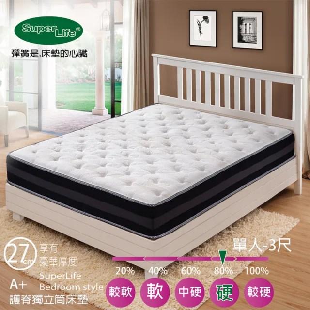 【Super Life】A+護脊高端紗線防蹣抗菌獨立筒床墊-單人3尺(硬Q札實|高級床墊免翻面設計)